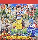 ポケットモンスター サン&ムーン ゼンリョク大冒険ステッカー (まるごとシールブック)