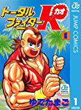 トータルファイターK 1 (ジャンプコミックスDIGITAL)