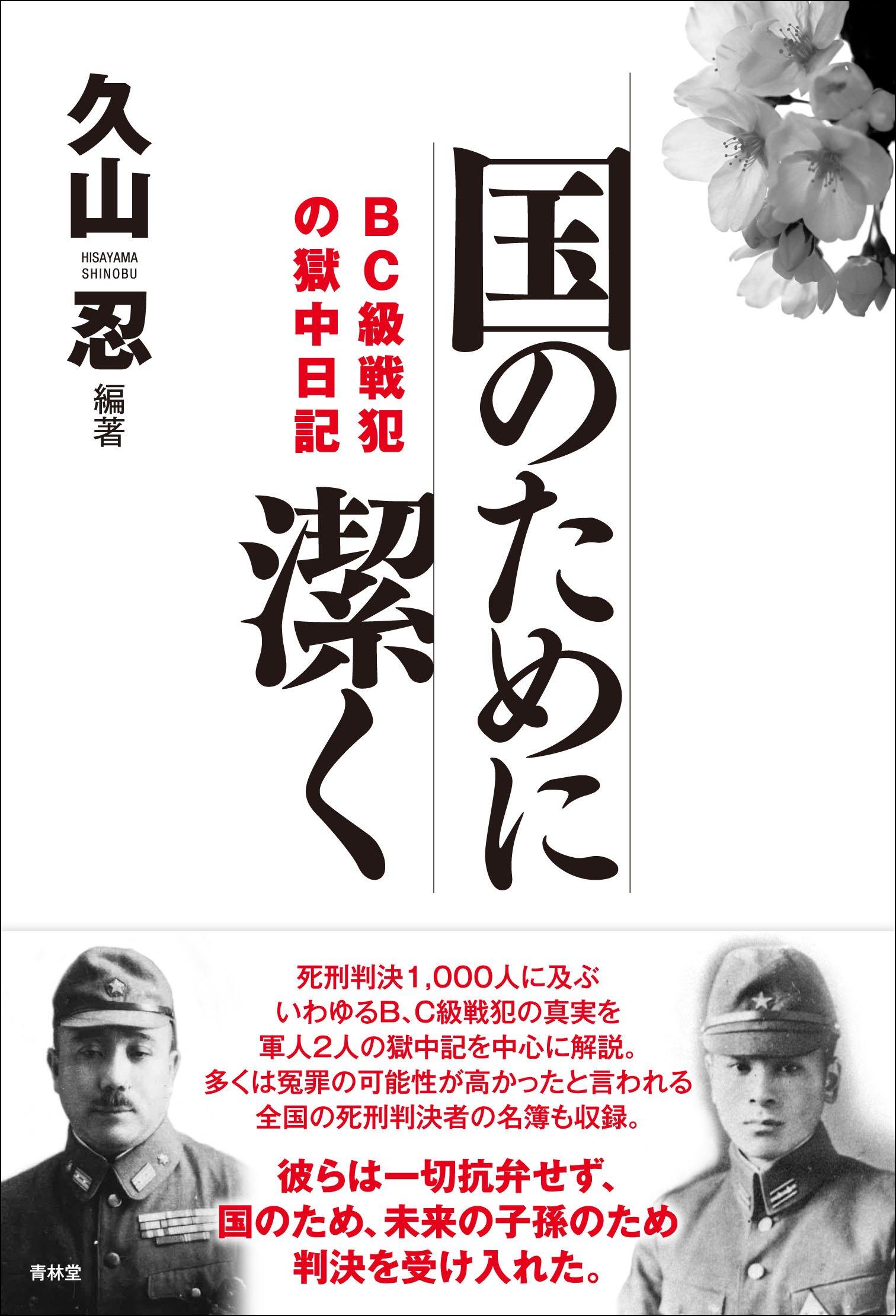 国のために潔く BC級戦犯の獄中日記 (SEIRINDO BOOKS) | 久山忍 |本 ...