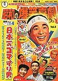 東宝 昭和の爆笑喜劇DVDマガジン 2013年 6/4号 [分冊百科]