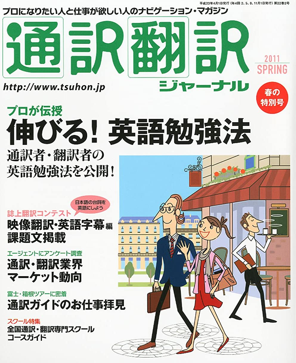 脱走破壊的な慣習通訳翻訳ジャーナル 2014年1月号
