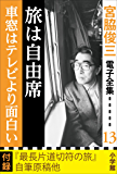 宮脇俊三 電子全集13 『旅は自由席/車窓はテレビより面白い』