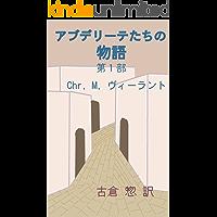 abuderitetatinomonogatari daiitibu (Japanese Edition)