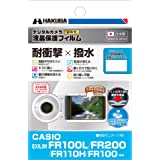 HAKUBA デジタルカメラ液晶保護フィルム 「耐衝撃」「撥水」タイプ CASIO EXILIM FR100L / 200 / 110H / 100 専用 DGFS-CEFR100L