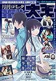 月刊コミック 電撃大王 2017年8月号