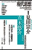 現代思想 2015年1月号 臨時増刊号=見田宗介=真木悠介