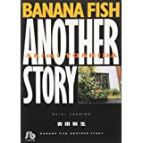 Banana fish another story (小学館文庫)
