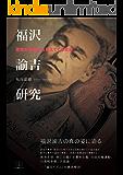 福沢諭吉研究: 思想の変遷から見えてくる実像 (22世紀アート)