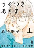 うそつきあくま(上) (onBLUE comics)