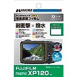 HAKUBA デジタルカメラ液晶保護フィルム 「耐衝撃」「撥水」タイプ FUJIFILM FinePix XP120 / XP90 専用 DGFS-FXP120
