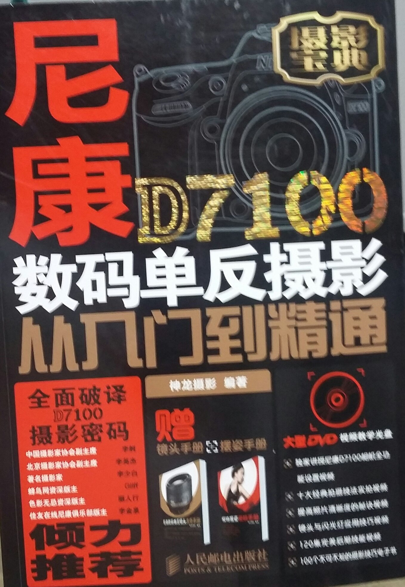 Nikon D7100 digital SLR photography from entry to the master pdf epub