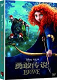 勇敢传说(DVD9)