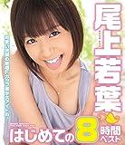 尾上若葉 はじめての8時間ベスト (ブルーレイディスク) ムーディーズ [Blu-ray]