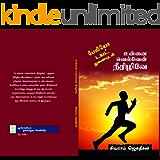 Unnai Velven Neerizhive (பேலியோ டயட் துணையுடன் - உன்னை வெல்வேன் நீரிழிவே) (Tamil Edition)