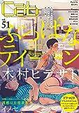 Cab Vol.51 (マーブルコミックス)