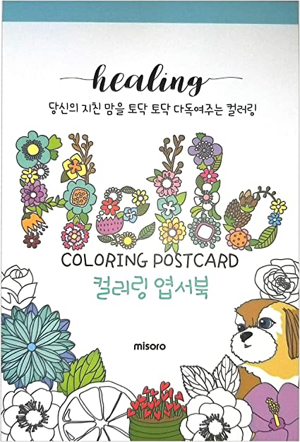 Amazon.com: MISORO Coloring Books For Adults Relaxation Color Therapy  Stationery Cards Set, All Different 32 Coloring Postcards, Greeting Note  Cards (Blue): Toys & Games
