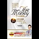 ザ・マネー 7つの原則 第2章 富保有意識 お金持ちと心持ち