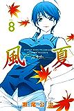 風夏(8) (週刊少年マガジンコミックス)