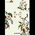 撼动世界史的植物(一部从植物视角讲述的人类文明发展史,通过13种植物审视思考人类与万物的关系)