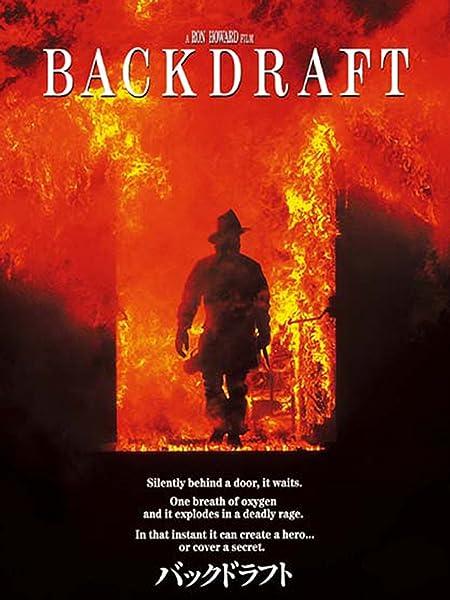 【映画の感想】「バックドラフト Backdraft(1991)」- 炎の迫力と汗臭さ!いろいろな意味でアツい映画