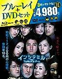 インシテミル 7日間のデス・ゲーム Blu-ray & DVDセット (3枚組)