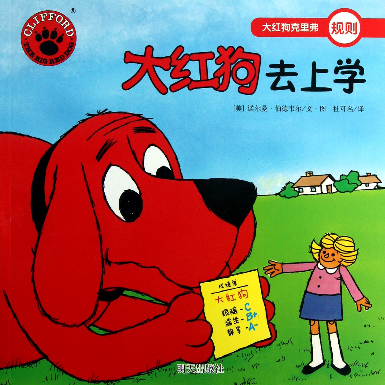 Cliffords First School Day (Chinese Edition) pdf