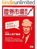 向核心资产集结 证券市场红周刊2019年17期(职业投资人之选)