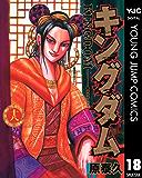 キングダム 18 (ヤングジャンプコミックスDIGITAL)