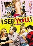I See You.com ~ハレンチのぞき見大作戦! ~ [DVD]