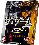 ザ・ゲーム:フェイス・トゥ・フェイス 完全日本語版