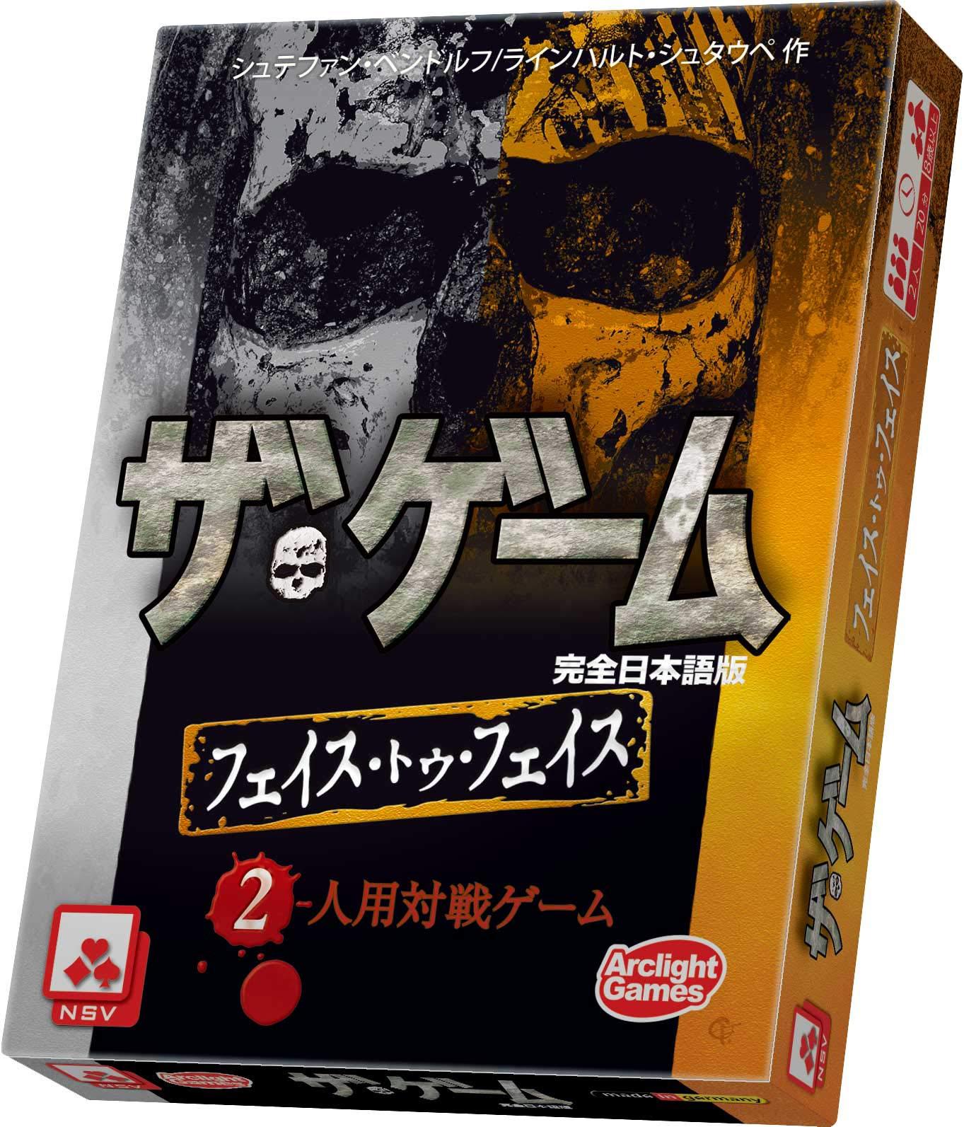 [해외]더 게임: 페이스 투 페이스 완전 일본어 버전 / The game: Face to face full Japanese version