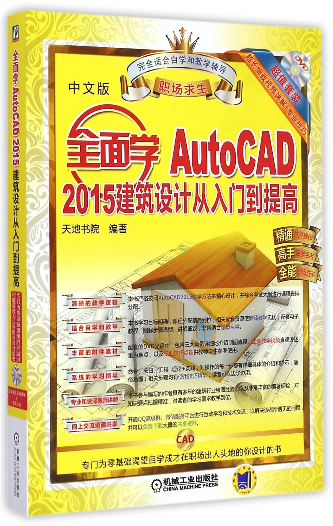 Download 全面学AutoCAD 2015建筑设计从入门到提高 pdf epub