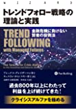 トレンドフォロー戦略の理論と実践 金融危機に負けない賢者の投資法 (ウィザードブックシリーズ)