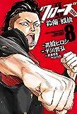 クローズZERO2鈴蘭×鳳仙 8 (少年チャンピオン・コミックス)