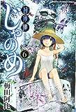 幻仔譚じゃのめ 6 (少年チャンピオン・コミックス)