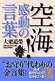 空海! 感動の言葉 (中経の文庫)