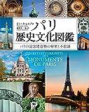 パリ歴史文化図鑑:パリの記念建造物の秘密と不思議