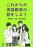 これからの英語教育の話をしよう