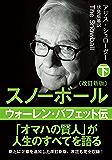 文庫・スノーボール〈下〉ウォーレン・バフェット伝(改訂新版)
