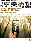 月刊事業構想 2019年9月号 [雑誌] (地方創生、第2幕へ)