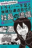 【Amazon.co.jp 限定】マンガでよむ ドライバー不足と無縁な運送会社の社長の流儀