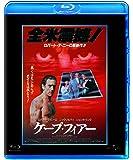 【Amazon.co.jp限定】ケープ・フィアー(オリジナル・アートワーク・ダブルジャケット)(初回限定生産) [Blu-ray]