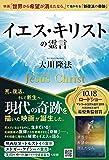 イエス・キリストの霊言 ―映画「世界から希望が消えたなら。」で描かれる「新復活の奇跡」― (OR BOOKS)
