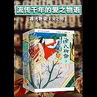 源氏物语:全译彩插珍藏版(全2册)