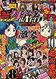 出玉総取り! 漫画パチンカークイーンズBATTLE DVD‐BOX (<DVD>)