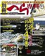 別冊へら専科・4 (メディアボーイMOOK)