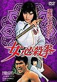 女必殺拳 [DVD]