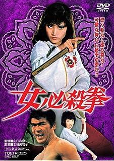 Amazon | 冒険者カミカゼ [DVD] ...