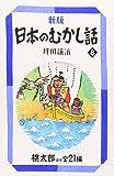 新版 日本のむかし話〈8〉 (偕成社文庫)
