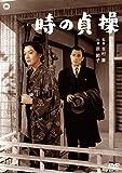 時の貞操(総集版) [DVD]
